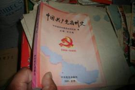 中国共产党宿州史