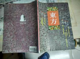 东方(1996年 4 5 6 期 总17 18 19期)
