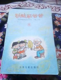 动脑筋爷爷。儿童续列书1一16集合售。一号箱。