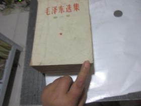 毛泽东选集1-5