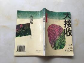 第二次世界大战中国战区纪实丛书--大接收