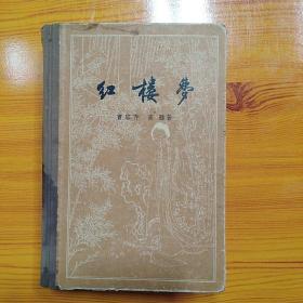 红楼梦(1957年下册)