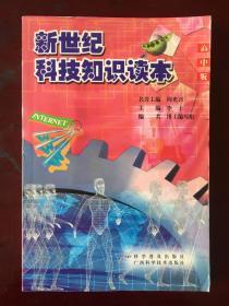 新世纪科技知识读本:高中版 (修订版)