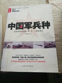 中国军兵种---[ID:14915][%#113D1%#]---[中图分类法][!E27各种武装力量(各军、兵种)!]
