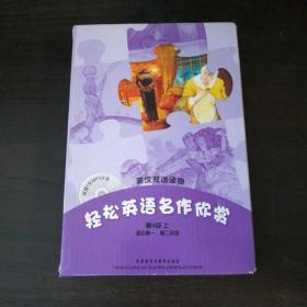 轻松英语名作欣赏(第4级上.适合高1.高2)(英汉双语读物)