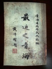 《最近之青海》(民国二十三年、444页)历史资料复印(影印)本