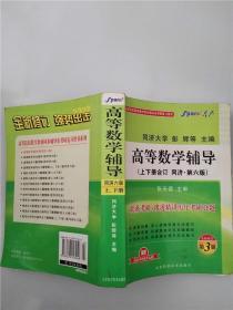 高等数学辅导  : 上下册合订同济·第六版