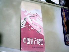 中国旅行略图(82年1版1印)