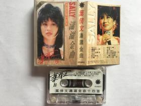 磁带老卡带:叶倩文  潇洒金曲  精选金曲十四首
