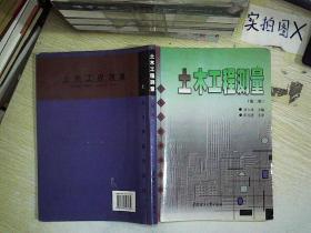土木工程系列教材:土木工程測量 (第2版) ,