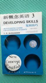 新概念英语3 发展技巧  品好