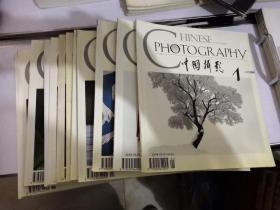 中国摄影1998(1-12)全12册