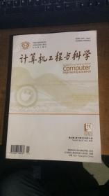 计算机工程与科学2018.11