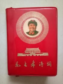 毛主席诗词(有彩像55幅详见描述)