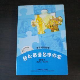 轻松英语名作欣赏(第2级下)(英汉双语读物)(外研社点读书)