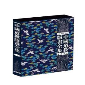 中国道教版画全集(8开精装 全100册 原箱装)
