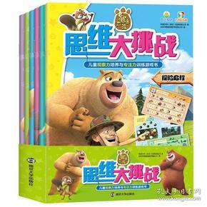 熊出没思维大挑战(共6册)