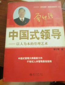 中国式领导:以人为本的管理艺术