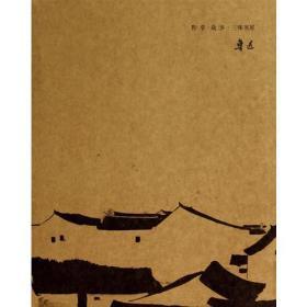 鲁迅·吴冠中文学艺术笔记函套(共3册)