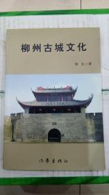 柳州古城文化(签赠本)