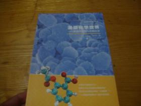 走进科学大门丛书 漫游化学世界
