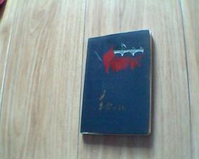 空白笔记本革命日记