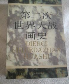 第二次世界大战画史(下)