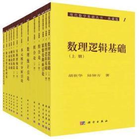 现代数学基础丛书(典藏版:第一辑)