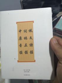 佩文诗韵·词林正韵·中原音韵 [清]戈载等著(正版塑封)