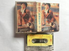 磁带老卡带:叶倩文  新曲与精选