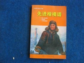 【中国经典连环画】先进楷模谱:铁人王进喜、焦裕禄、王杰的故事