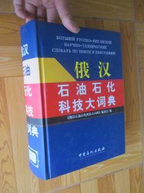 俄汉石油石化科技大词典(16开,精装)