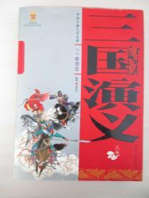 中国古典文学名著-三国演义(上卷白话美绘版) 2006年中国少年儿童出版社 16开平装