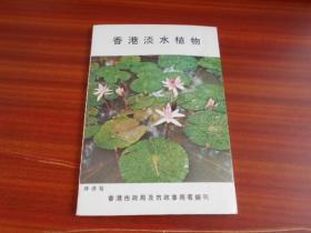 香港淡水植物