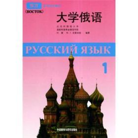 大学俄语 1 (无光盘) 9787560006710