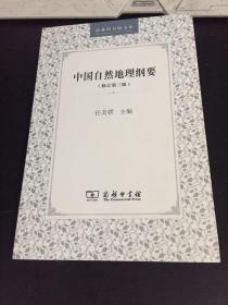 中国自然地理纲要:(修订第三版)
