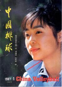 中国排球1987年第1-4期.总第9-12期.4册合售