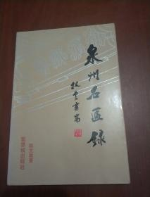 泉州石匾录,(陈允敦签名)
