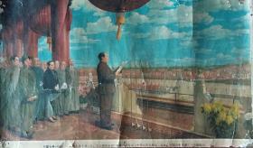 开国大典(油画收藏)