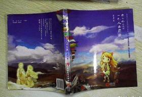 【全新特价】全彩色书《一个人去西藏》全彩色书 中国旅游教育出版社