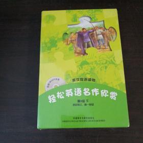 轻松英语名作欣赏(第3级下.适合初3.高1)(英汉双语读物)
