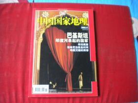 《中国国家地理》2005.11,16开集体著,中国地理2005出版,Q473号,期刊