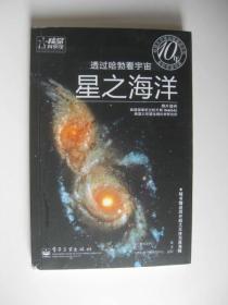 透过哈勃看宇宙:星之海洋/(日)野本阳代