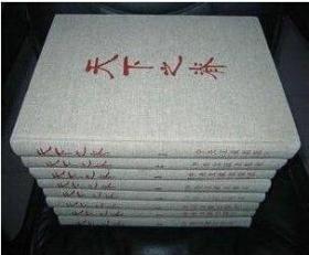天下之脊:刘邓大军征程志略:a brief history of the Liu~Deng army