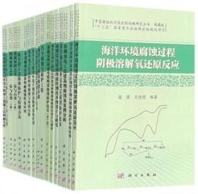 中国腐蚀状况及控制战略研究丛书 典藏版