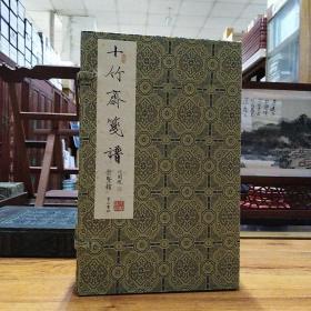 崇贤馆  十竹斋笺谱