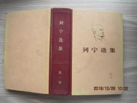 列宁选集 第一卷.
