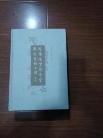 国际儒学联合会顾问学术小传 第一辑