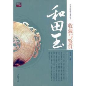 和田玉收藏与鉴赏(含1和田玉)