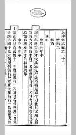 长沙县志.卷22-36.清.赵文在修.清同治刊精美复印本